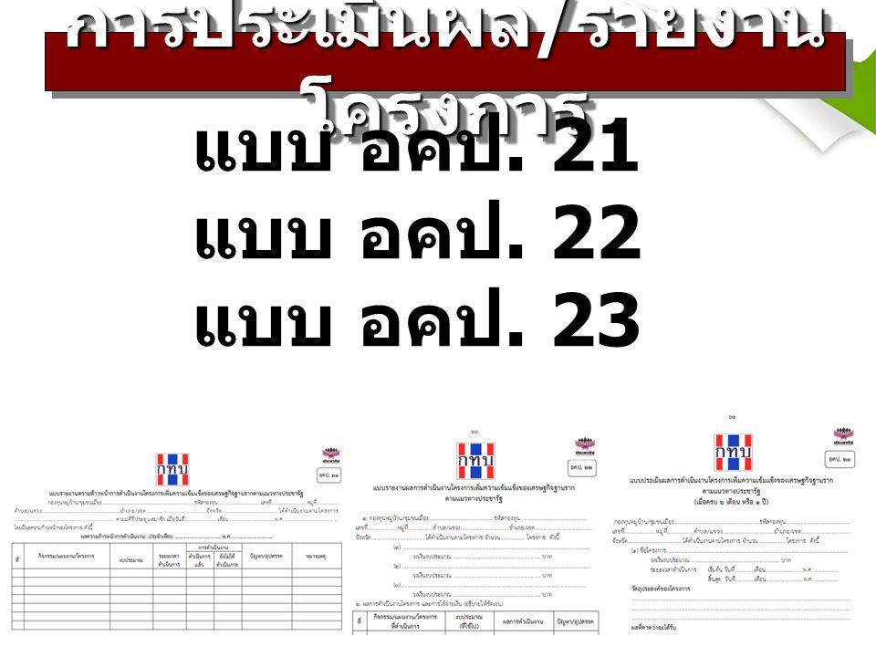 การประเมินผล / รายงาน โครงการ แบบ อคป. 21 แบบ อคป. 22 แบบ อคป. 23
