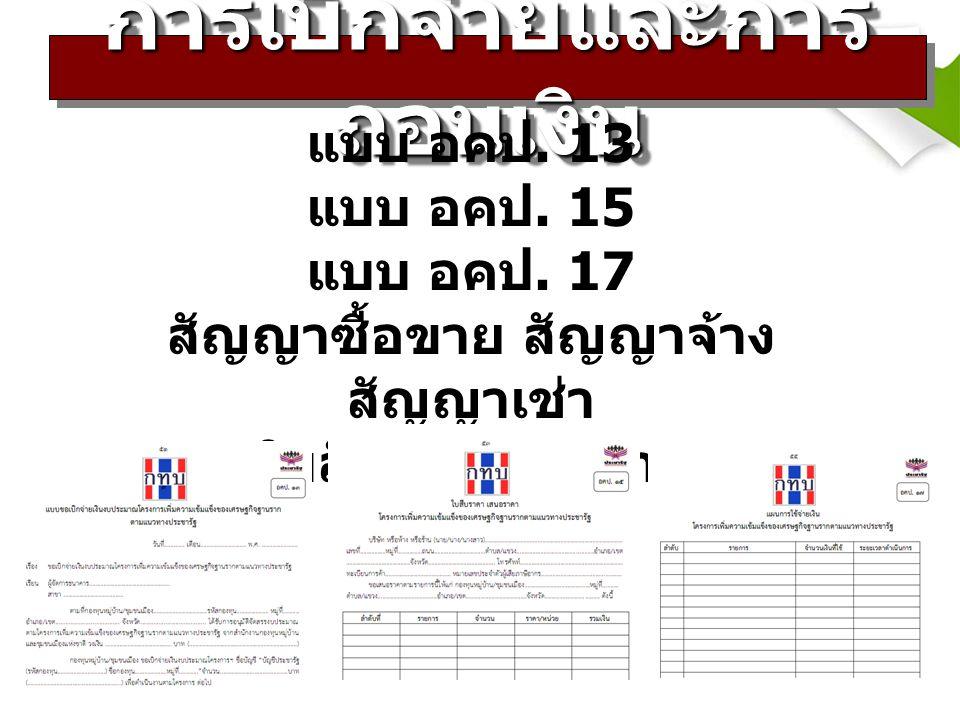 การเบิกจ่ายและการ ถอนเงิน แบบ อคป. 13 แบบ อคป. 15 แบบ อคป. 17 สัญญาซื้อขาย สัญญาจ้าง สัญญาเช่า ใบสั่งซื้อ ใบสั่งจ้าง