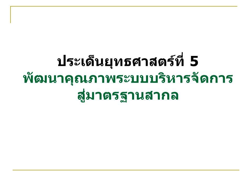 ประเด็นยุทธศาสตร์ที่ 5 พัฒนาคุณภาพระบบบริหารจัดการ สู่มาตรฐานสากล