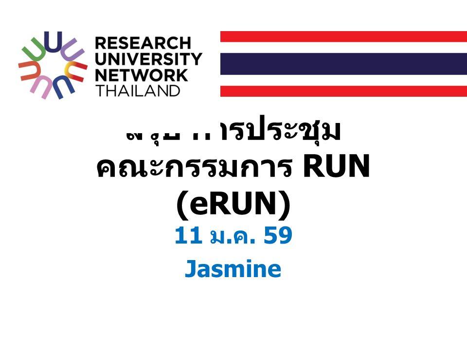 สรุป การประชุม คณะกรรมการ RUN (eRUN) 11 ม. ค. 59 Jasmine