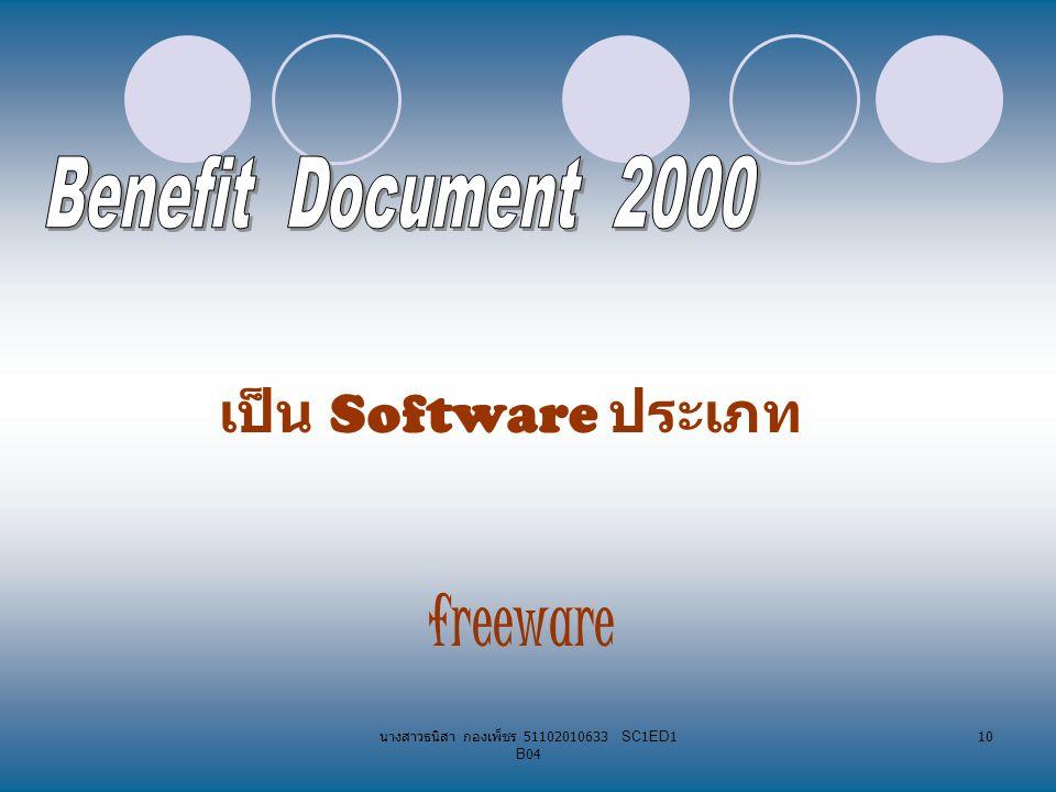 นางสาวธนิสา กองเพ็ชร 51102010633 SC1ED1 B04 10 เป็น Software ประเภท freeware