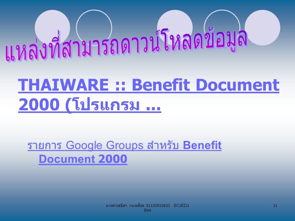 นางสาวธนิสา กองเพ็ชร 51102010633 SC1ED1 B04 11 THAIWARE :: Benefit Document 2000 ( โปรแกรม...