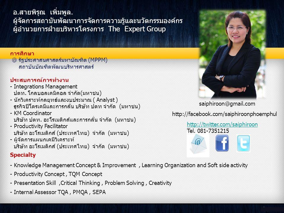 การศึกษา @ รัฐประศาสนศาสตร์มหาบัณฑิต (MPPM) สถาบันบัณฑิตพัฒนบริหารศาสตร์ ประสบการณ์การทำงาน - Integrations Management ปตท.