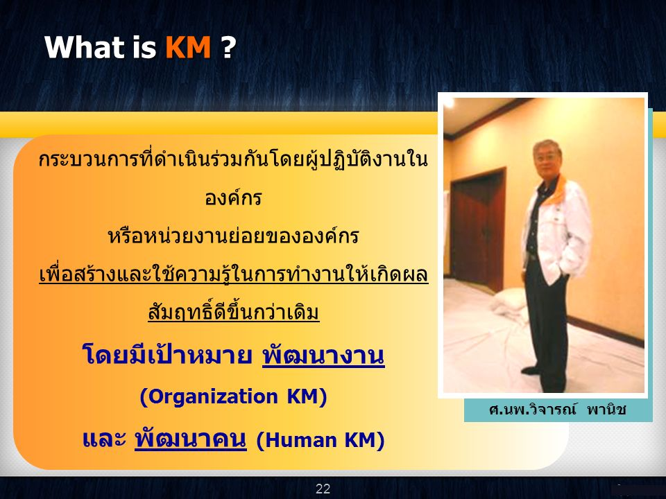 What is KM .