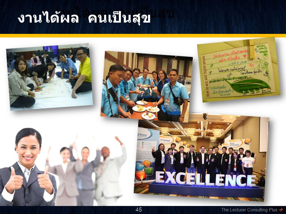 The Lecturer Consulting Plus งานได้ผล คนเป็นสุข 45