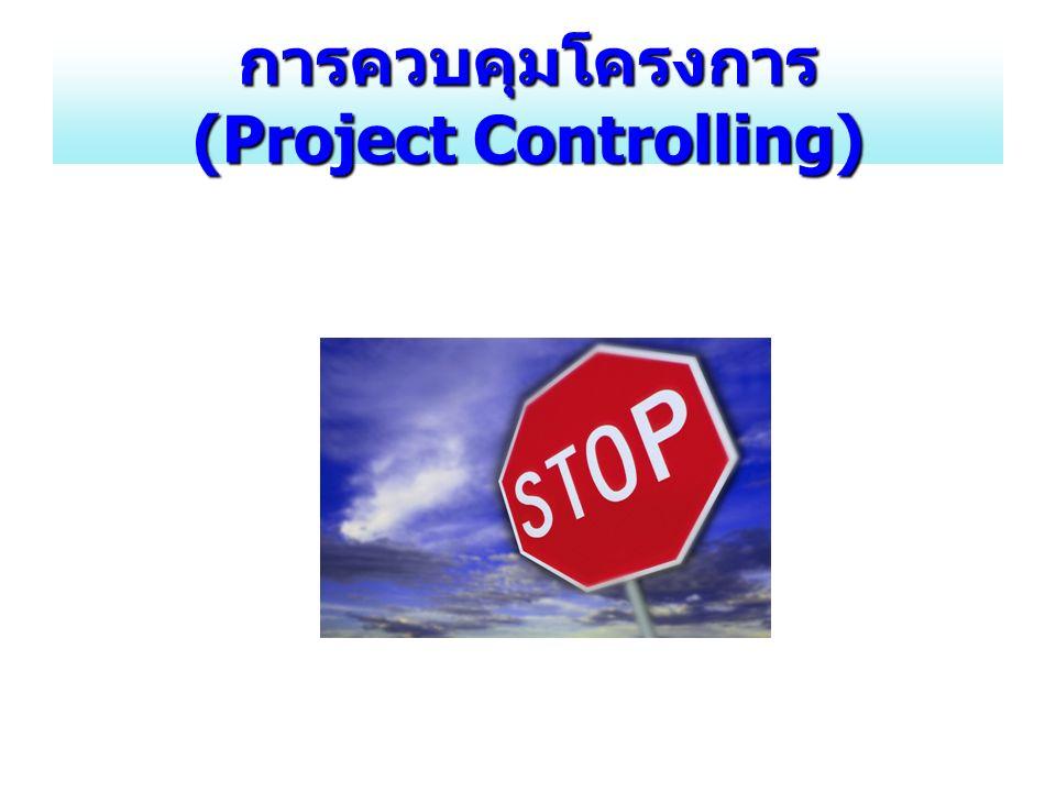 การควบคุมโครงการ (Project Controlling)