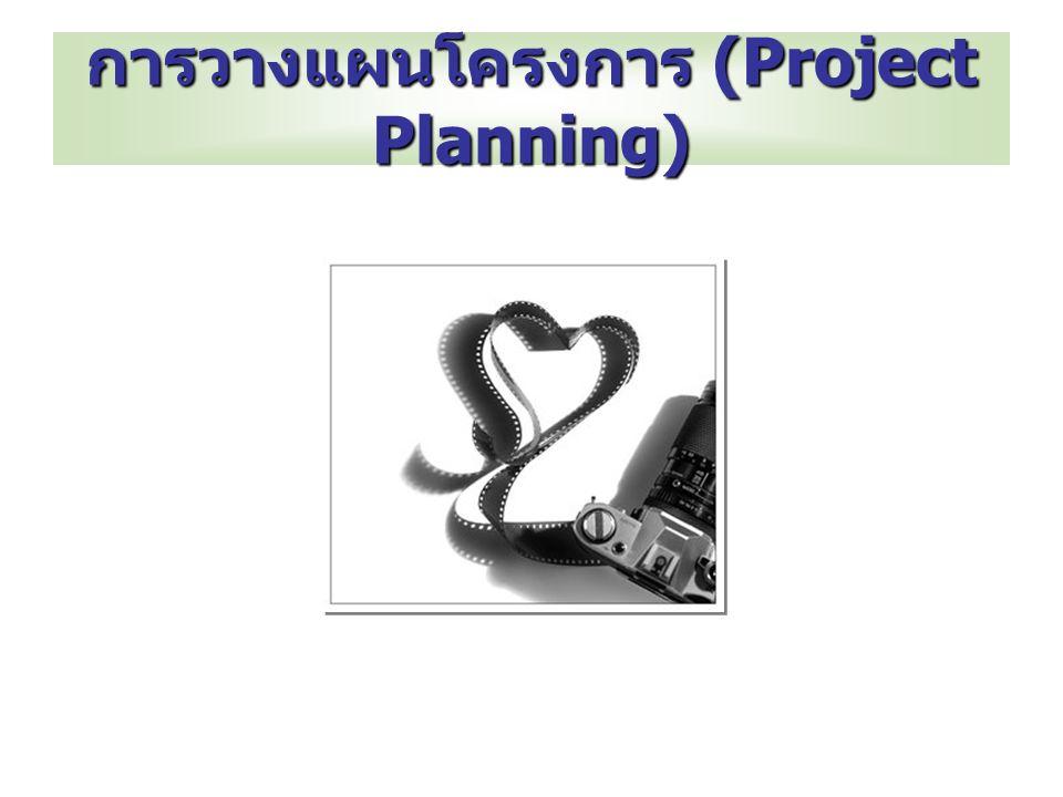 การวางแผนโครงการ (Project Planning)