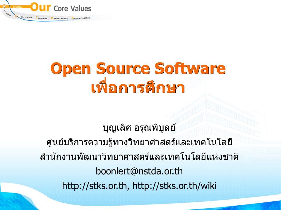 Open Source Software เพื่อการศึกษา บุญเลิศ อรุณพิบูลย์ ศูนย์บริการความรู้ทางวิทยาศาสตร์และเทคโนโลยี สำนักงานพัฒนาวิทยาศาสตร์และเทคโนโลยีแห่งชาติ boonlert@nstda.or.th http://stks.or.th, http://stks.or.th/wiki