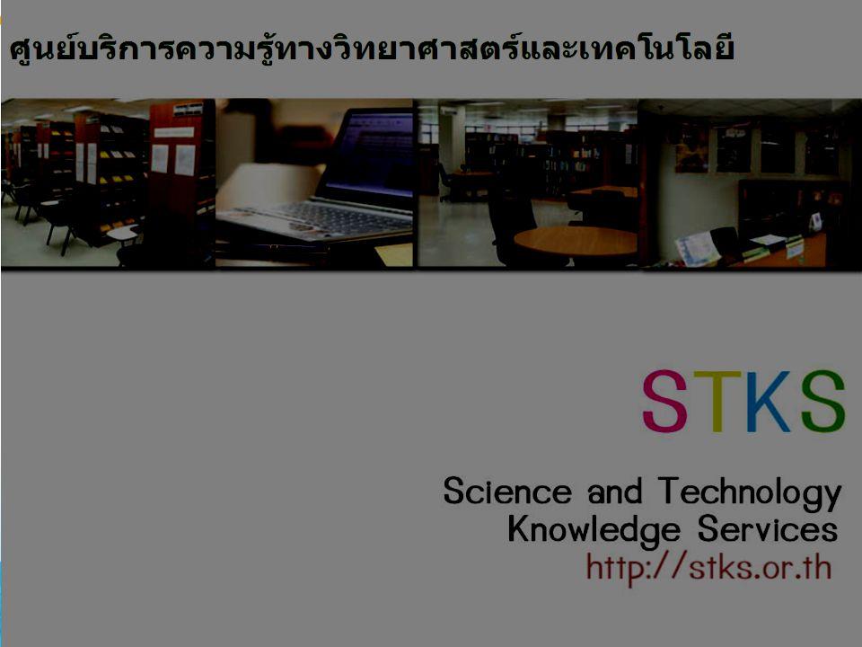 จัดการความรู้ด้วย OSS ภาพ nstdair, stks intranet, stks blog
