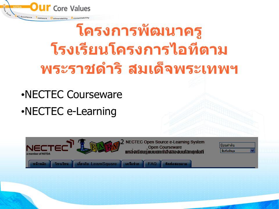 โครงการพัฒนาครู โรงเรียนโครงการไอทีตาม พระราชดำริ สมเด็จพระเทพฯ NECTEC Courseware NECTEC e-Learning