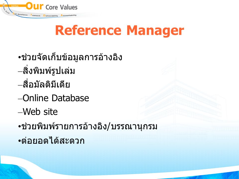 Reference Manager ช่วยจัดเก็บข้อมูลการอ้างอิง – สิ่งพิมพ์รูปเล่ม – สื่อมัลติมีเดีย – Online Database – Web site ช่วยพิมพ์รายการอ้างอิง/บรรณานุกรม ต่อยอดได้สะดวก