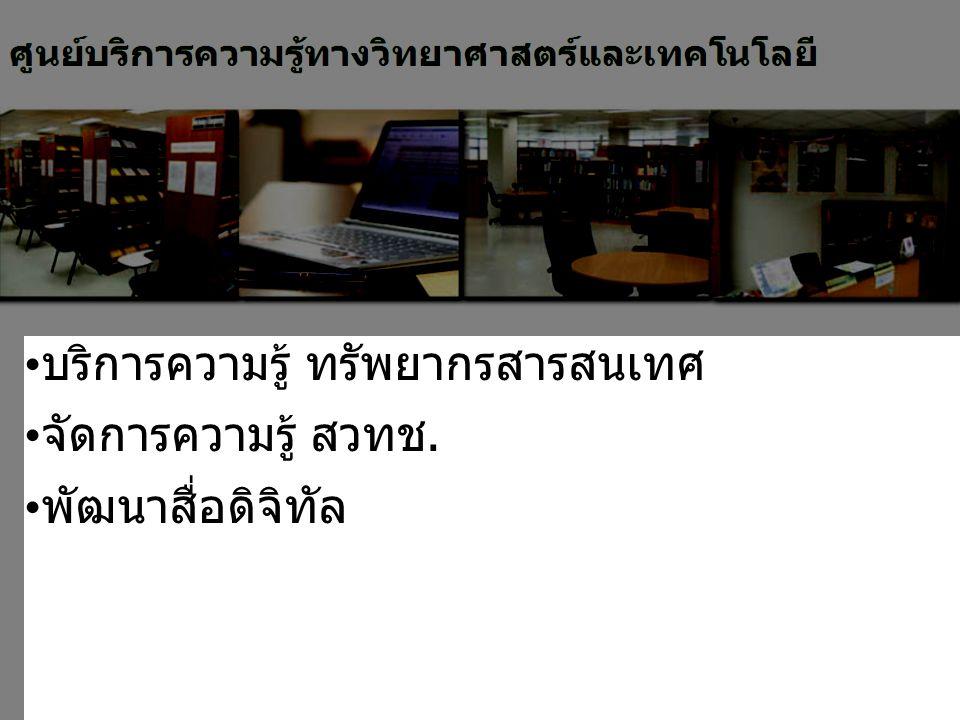 เครื่องมือพัฒนา Courseware CamStudio FreeMind OpenOffice.org Writer, Calc, Impress, Draw, Math Audacity PDF Creator GIMP NVU Open Flash e-Book