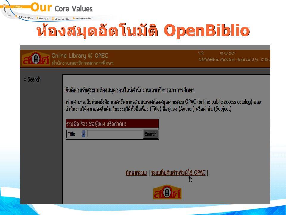 ห้องสมุดอัตโนมัติ OpenBiblio ภาพหน้าเว็บ openbiblio สภาการศึกษา