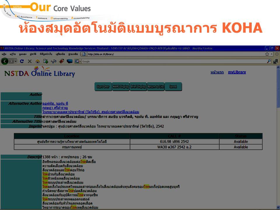 ห้องสมุดอัตโนมัติแบบบูรณาการ KOHA