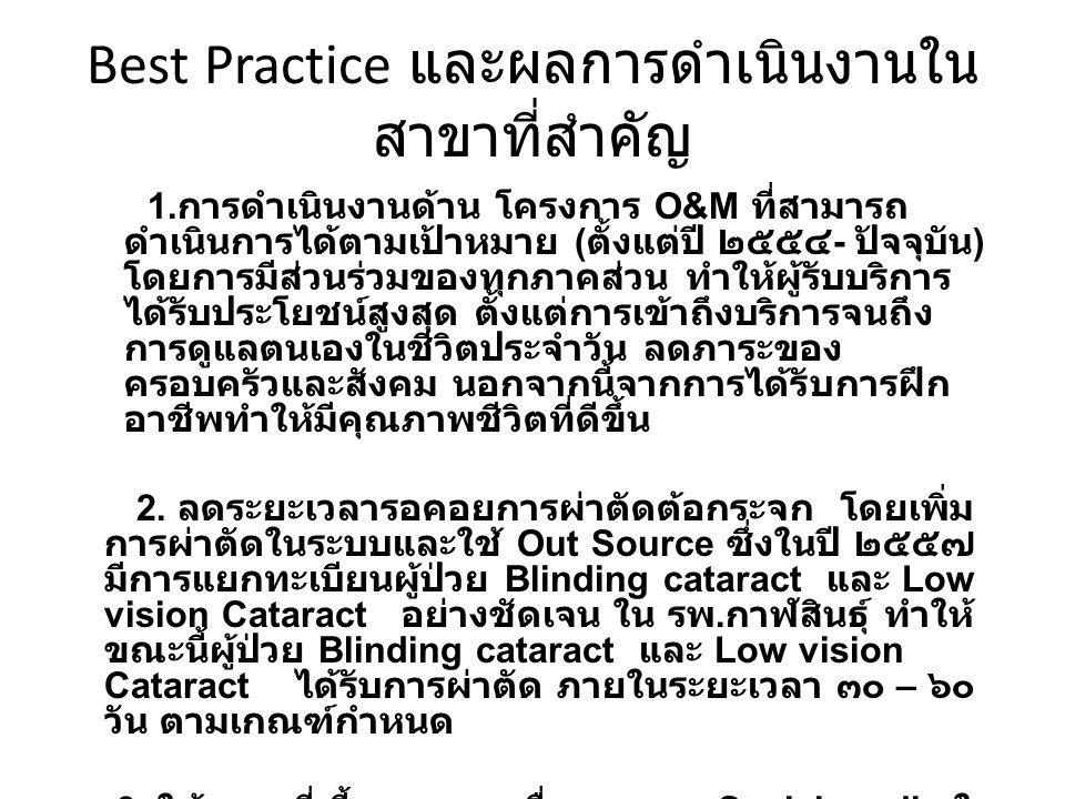 Best Practice และผลการดำเนินงานใน สาขาที่สำคัญ 1. การดำเนินงานด้าน โครงการ O&M ที่สามารถ ดำเนินการได้ตามเป้าหมาย ( ตั้งแต่ปี ๒๕๕๔ - ปัจจุบัน ) โดยการม