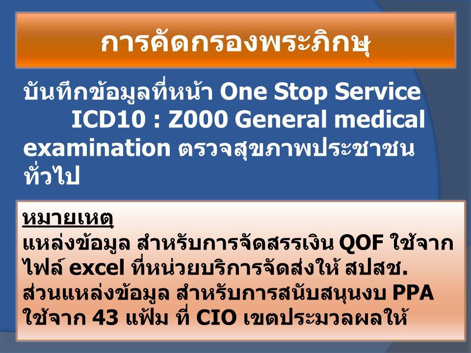 บันทึกข้อมูลที่หน้า One Stop Service ICD10 : Z000 General medical examination ตรวจสุขภาพประชาชน ทั่วไป หมายเหตุ แหล่งข้อมูล สําหรับการจัดสรรเงิน QOF ใช้จาก ไฟล์ excel ที่หน่วยบริการจัดส่งให้ สปสช.
