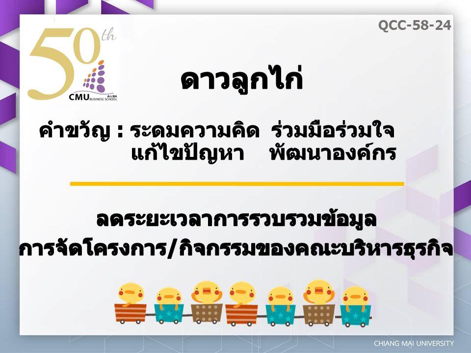 QCC-58-24