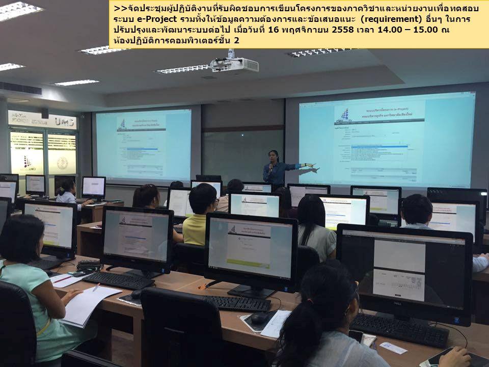 การรวบรวมข้อมูลโครงการ/กิจกรรมของหน่วยประกันคุณภาพการศึกษา ขอข้อมูลเพิ่มเติม ไปยังหน่วยงาน ที่เกี่ยวข้อง ให้ส่งทาง e-mail ขอข้อมูลเพิ่มเติม ไปยังหน่วยงาน ที่เกี่ยวข้อง ให้ส่งทาง e-mail หน่วยงาน อื่นๆ หน่วยงาน QA หน่วยงาน QA ภาควิชา ระบบ PDCA เก่า ระบบ PDCA เก่า -ข้อมูลโครงการไม่ ครบถ้วน -ไม่มีข้อมูลสรุปผล ประเมินโครงการ เช่นผล ประเมินความพอใจของ ผู้เข้าร่วมโครงการ -ข้อมูลโครงการไม่ ครบถ้วน -ไม่มีข้อมูลสรุปผล ประเมินโครงการ เช่นผล ประเมินความพอใจของ ผู้เข้าร่วมโครงการ เก่าใหม่ หน่วยงาน QA หน่วยงาน QA ระบบใหม่ e-Project ระบบใหม่ e-Project 1 ชม.