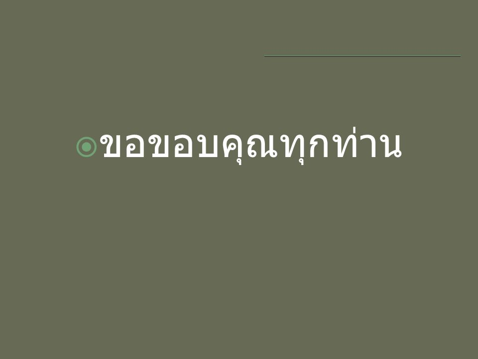  ขอขอบคุณทุกท่าน