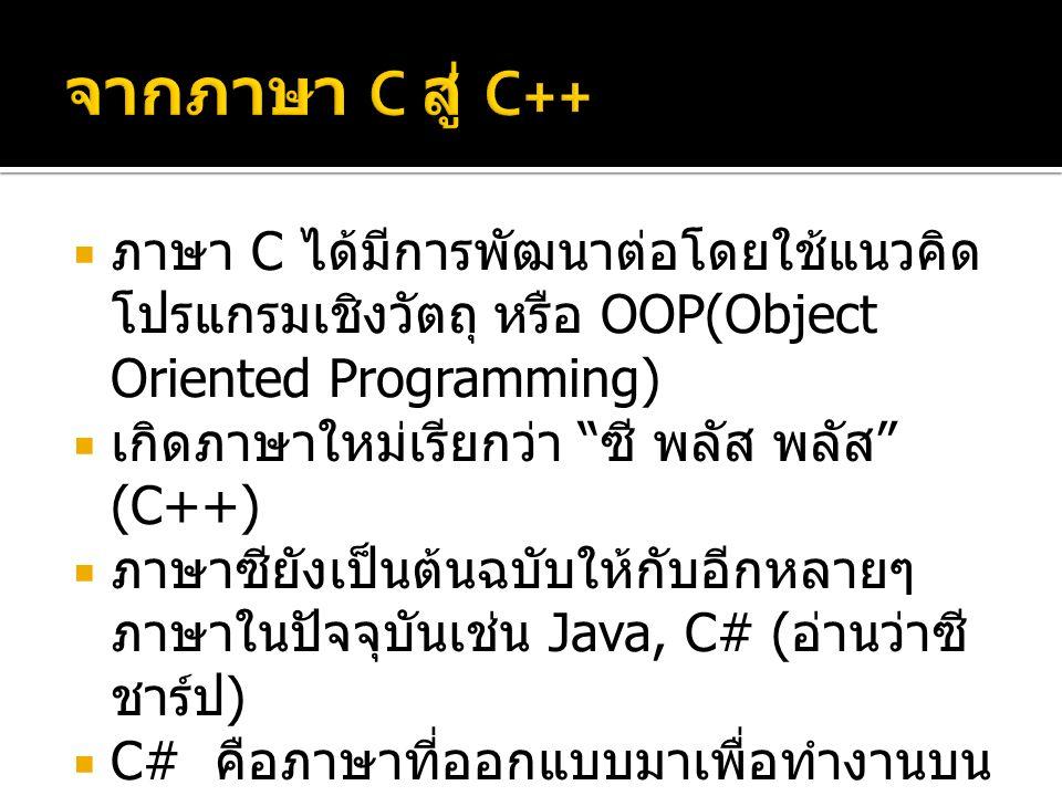  ภาษา C ได้มีการพัฒนาต่อโดยใช้แนวคิด โปรแกรมเชิงวัตถุ หรือ OOP(Object Oriented Programming)  เกิดภาษาใหม่เรียกว่า ซี พลัส พลัส (C++)  ภาษาซียังเป็นต้นฉบับให้กับอีกหลายๆ ภาษาในปัจจุบันเช่น Java, C# ( อ่านว่าซี ชาร์ป )  C# คือภาษาที่ออกแบบมาเพื่อทำงานบน แพลตฟอร์ม.NET