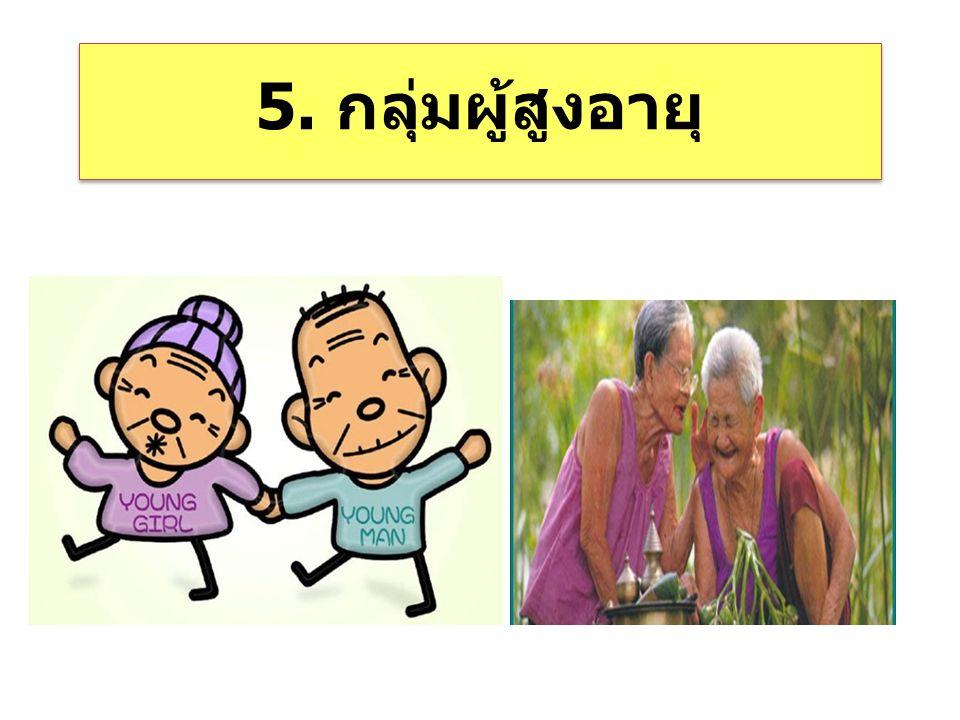 5. กลุ่มผู้สูงอายุ