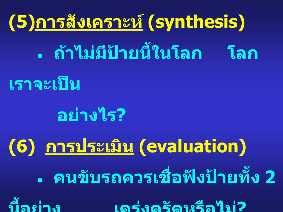 (5) การสังเคราะห์ (synthesis) ● ถ้าไม่มีป้ายนี้ในโลก โลก เราจะเป็น อย่างไร .