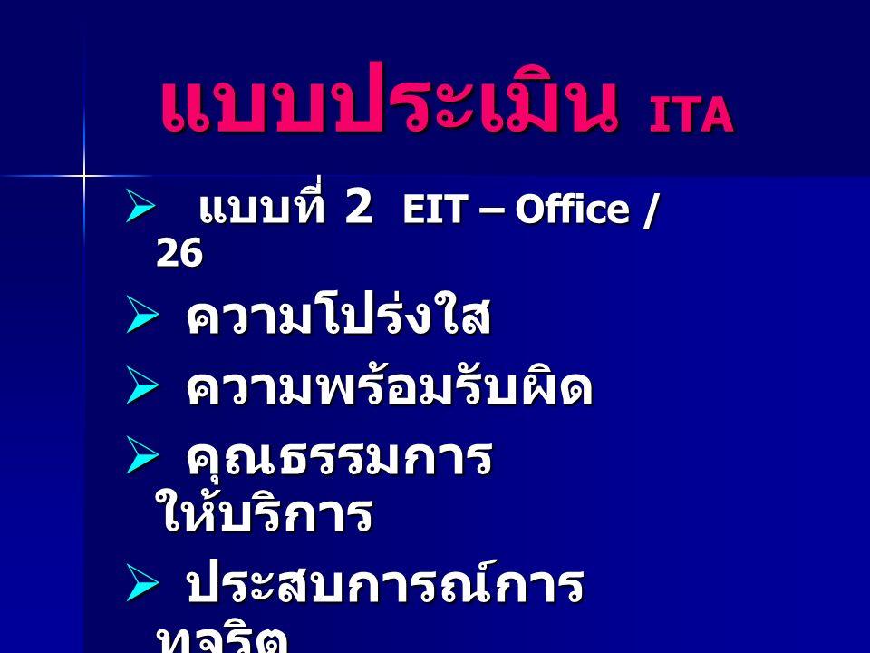  แบบที่ 2 EIT – Office / 26  ความโปร่งใส  ความพร้อมรับผิด  คุณธรรมการ ให้บริการ  ประสบการณ์การ ทุจริต  ข้อมูลส่วนบุคคล แบบประเมิน ITA