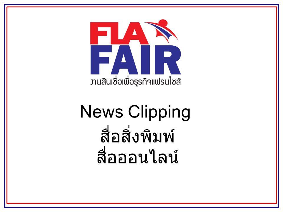 News Clipping สื่อสิ่งพิมพ์ สื่อออนไลน์