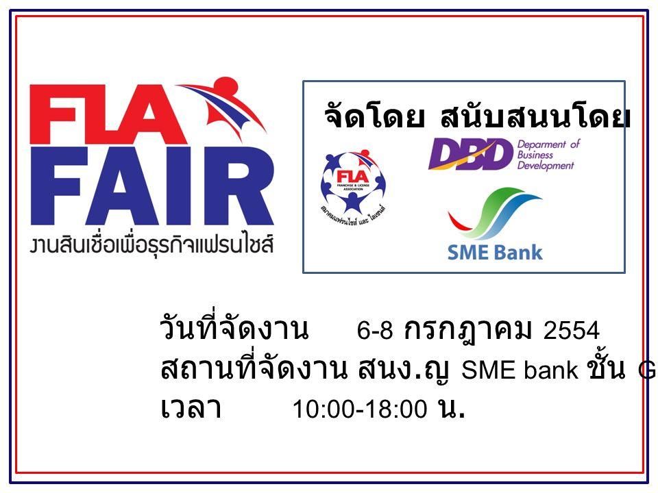 วันที่จัดงาน 6-8 กรกฎาคม 2554 สถานที่จัดงานสนง. ญ SME bank ชั้น G เวลา 10:00-18:00 น.