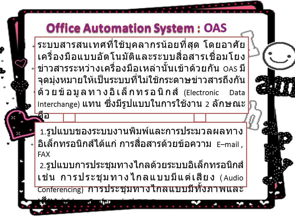 ระบบสารสนเทศที่ใช้บุคลากรน้อยที่สุด โดยอาศัย เครื่องมือแบบอัตโนมัติและระบบสื่อสารเชื่อมโยง ข่าวสารระหว่างเครื่องมือเหล่านั้นเข้าด้วยกัน OAS มี จุดมุ่งหมายให้เป็นระบบที่ไม่ใช้กระดาษข่าวสารถึงกัน ด้วยข้อมูลทางอิเล็กทรอนิกส์ (Electronic Data Interchange) แทน ซึ่งมีรูปแบบในการใช้งาน 2 ลักษณะ คือ 1.