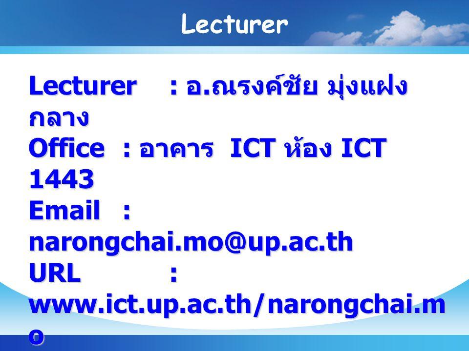 Lecturer Lecturer: อ.