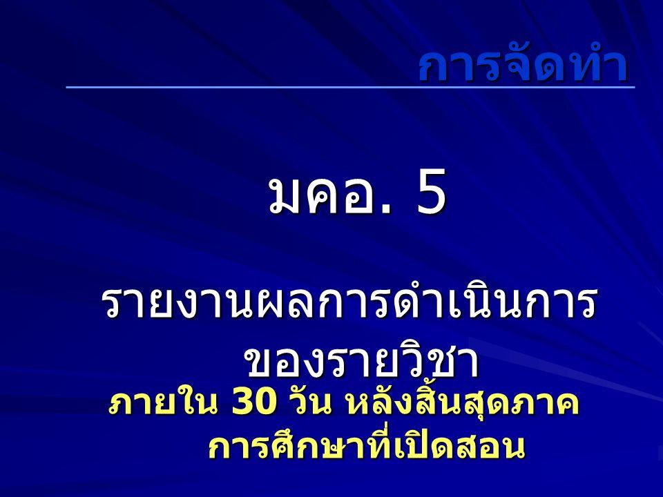 การจัดทำ รายงานผลการดำเนินการ ของรายวิชา มคอ. 5 มคอ.