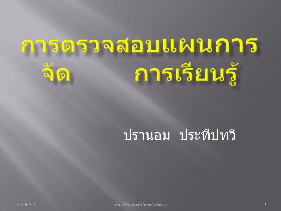 ปรานอม ประทีปทวี 25/09/591 หน้าที่ของครูผู้นิเทศ สพม.5