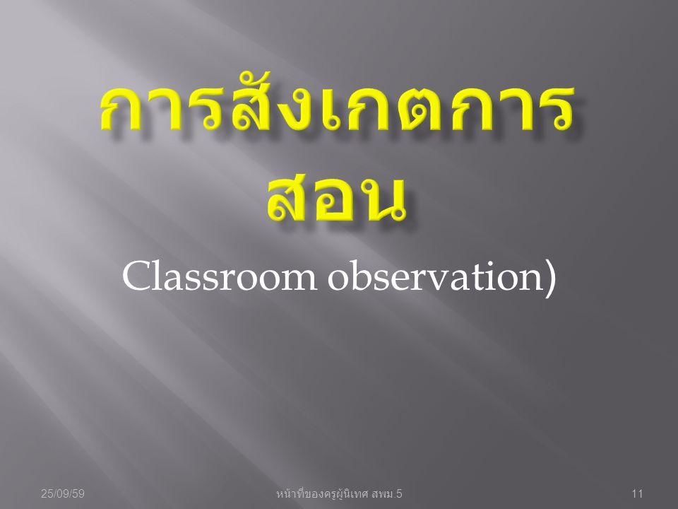 Classroom observation) 25/09/5911 หน้าที่ของครูผู้นิเทศ สพม.5