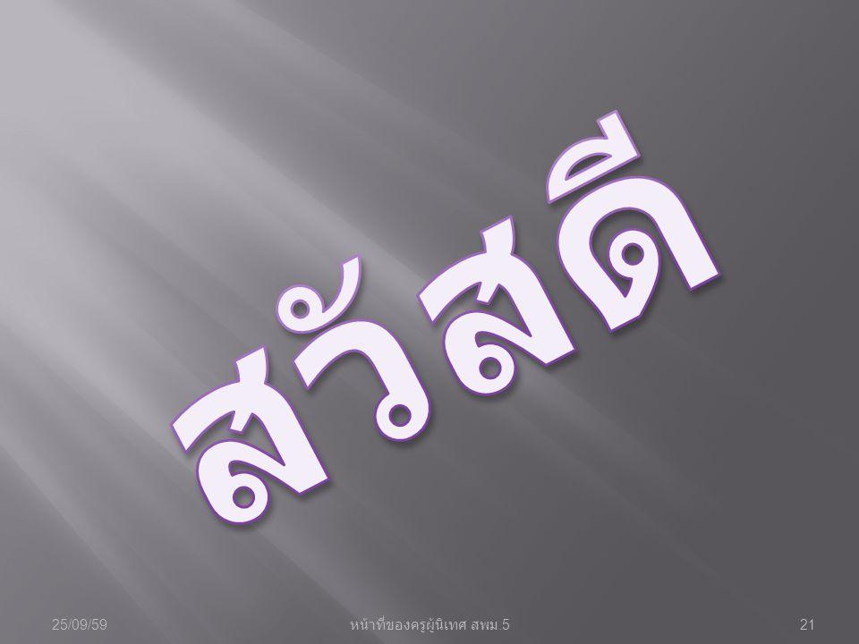 25/09/5921 หน้าที่ของครูผู้นิเทศ สพม.5