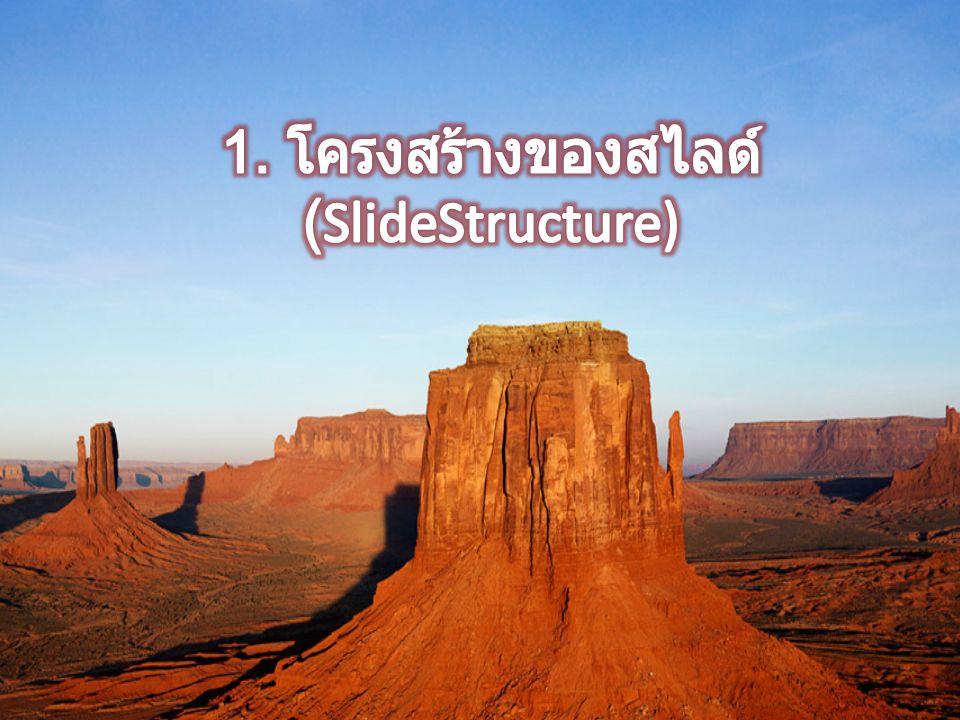 โครงสร้างของสไลด์ที่ดีจะต้อง เน้นแนวคิด หนึ่งสไลด์ ต่อหนึ่งความคิด มีการสรุปประเด็นหรือสาระสำคัญ โดยอยู่ภายใต้เกณฑ์ควบคุม 3 ประการ คือ Works Organizes Attracts