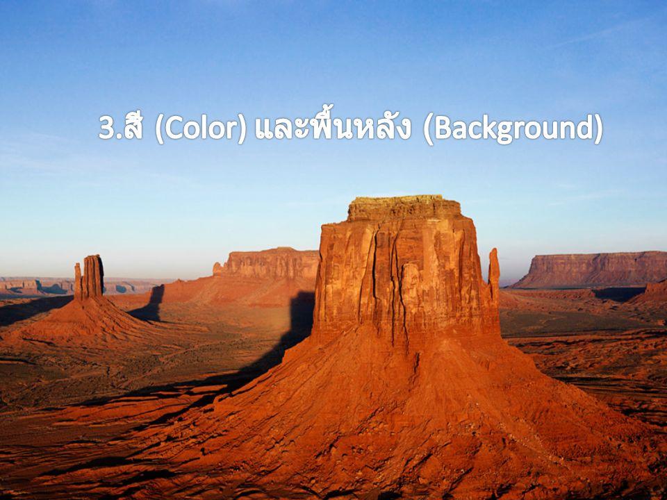การเลือกใช้สีตัวอักษร อย่างเหมาะสม การใช้สีตัวอักษรเพื่อ เน้นความแตกต่าง ไม่ควรใช้สี มากเกินไป ใช้สีตัวอักษรตัดกับพื้น หลัง