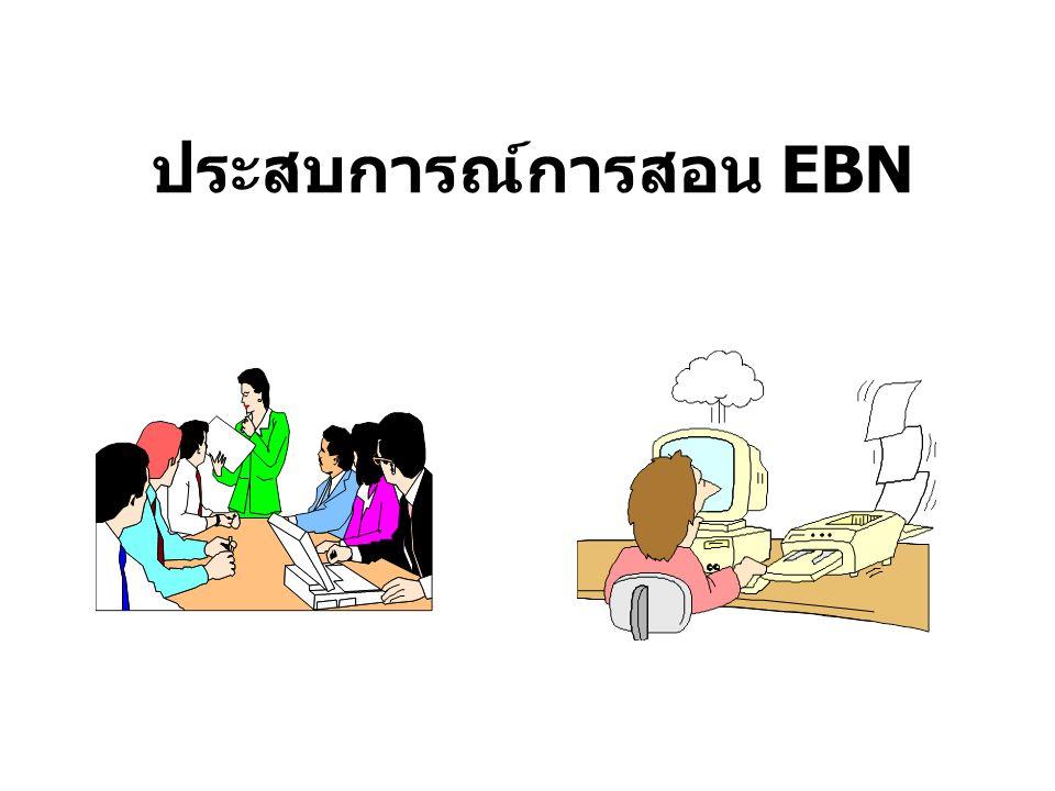 ประสบการณ์การสอน EBN