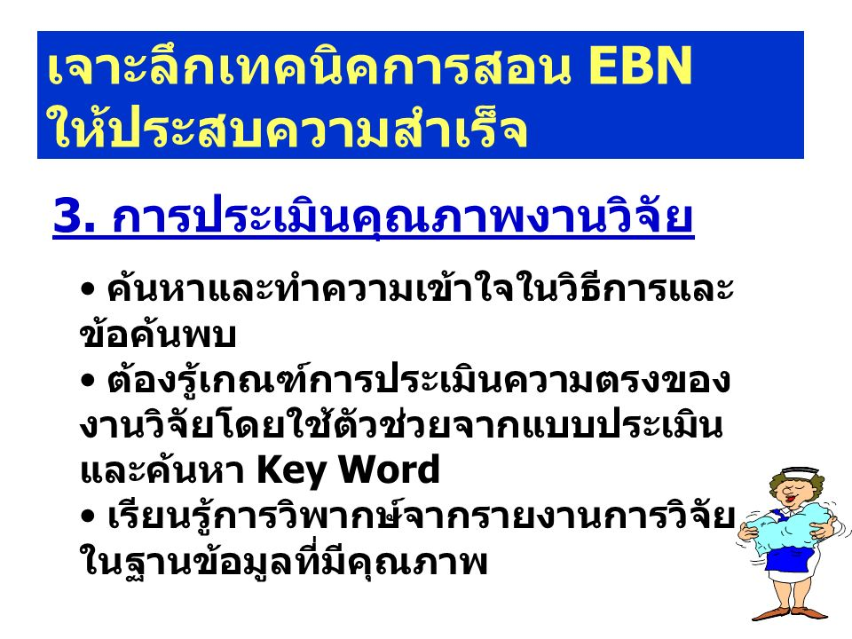 เจาะลึกเทคนิคการสอน EBN ให้ประสบความสำเร็จ 3.