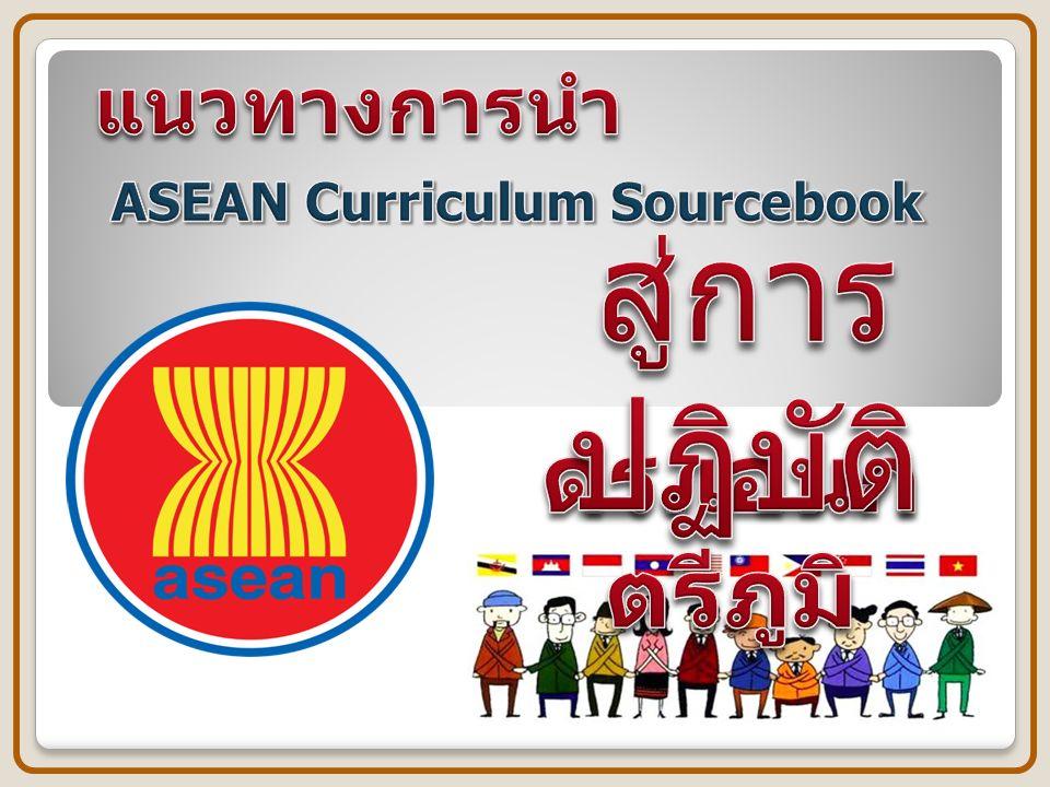 เป้าหมาย ASEAN Curriculum Sourcebook เป้าหมาย ASEAN Curriculum Sourcebook 1.