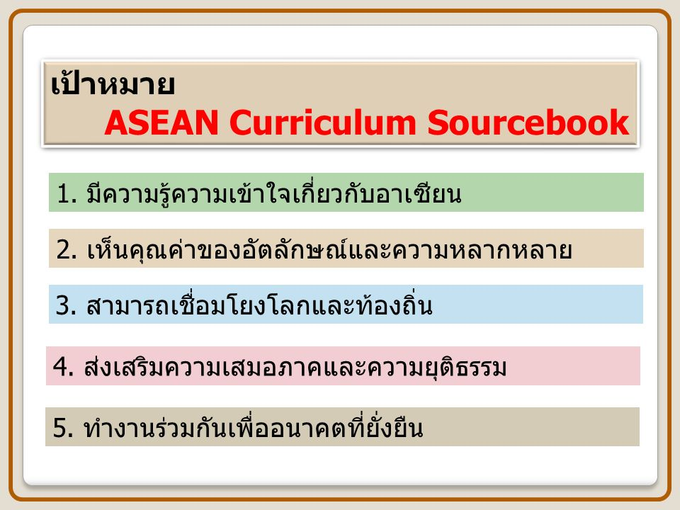 เป้าหมาย ASEAN Curriculum Sourcebook เป้าหมาย ASEAN Curriculum Sourcebook 1.