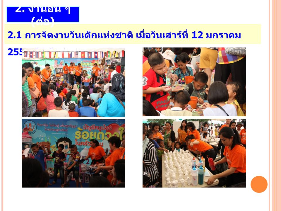 2.1 การจัดงานวันเด็กแห่งชาติ เมื่อวันเสาร์ที่ 12 มกราคม 2556 ( ต่อ ) 2. งานอื่น ๆ ( ต่อ )