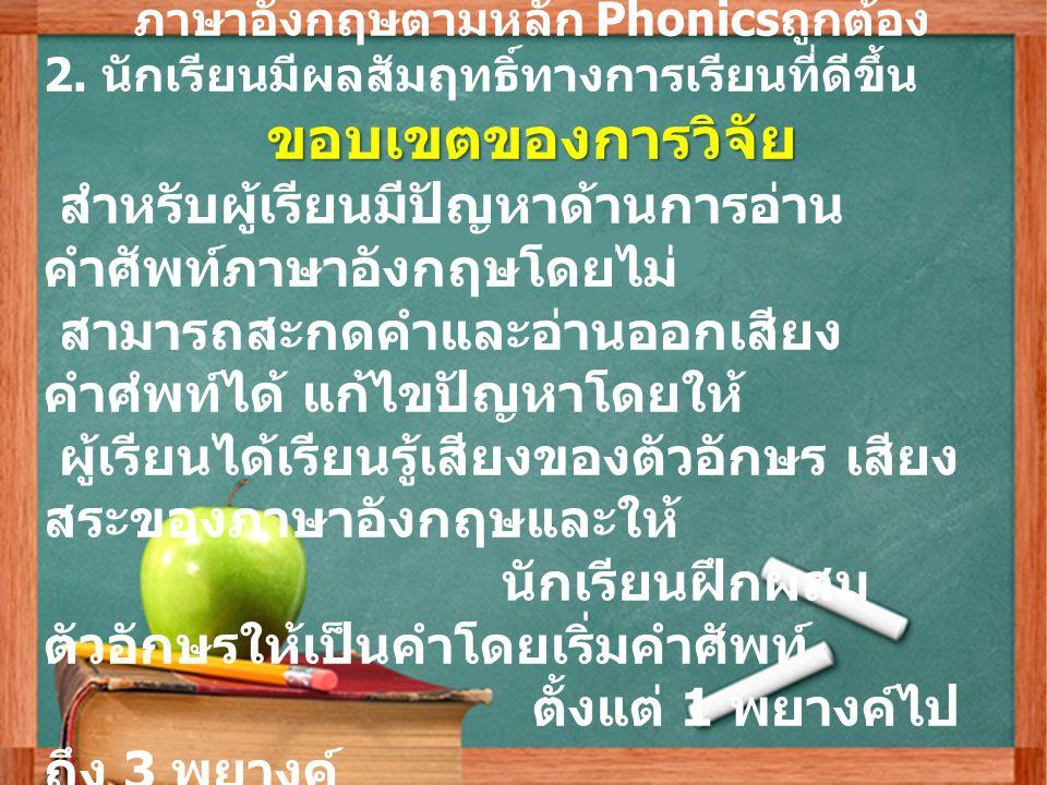 ประโยชน์ที่ได้รับ 1. นักเรียนสามารถอ่านออกเสียงคำศัพท์ ภาษาอังกฤษตามหลัก Phonics ถูกต้อง 2.
