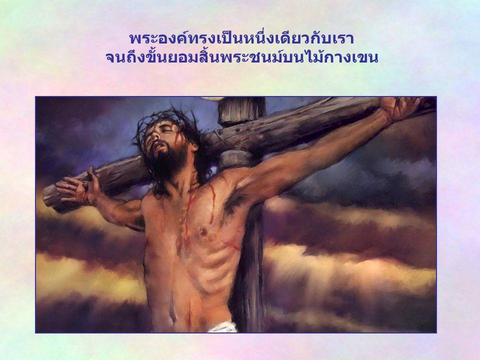 พระองค์ประทับอยู่กับเรา กับครอบครัวของเรา กับประชากรของเรา พระองค์ทรงล่วงรู้ถึง ความเจ็บปวดของเราและของปวงมนุษยชาติ