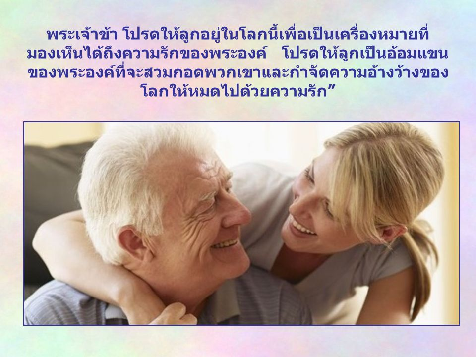 ลูกรักทุกคนที่เจ็บป่วยและโดดเดี่ยวอ้างว้าง ใครเล่าจะ ปลอบโยนและเช็ดน้ำตาให้พวกเขา ใครจะเป็นทุกข์โศกเศร้า ในความตายอย่างช้าๆของพวกเขา ใครจะช่วยปลอบประโลม หัวใจที่สิ้นหวังของพวกเขา