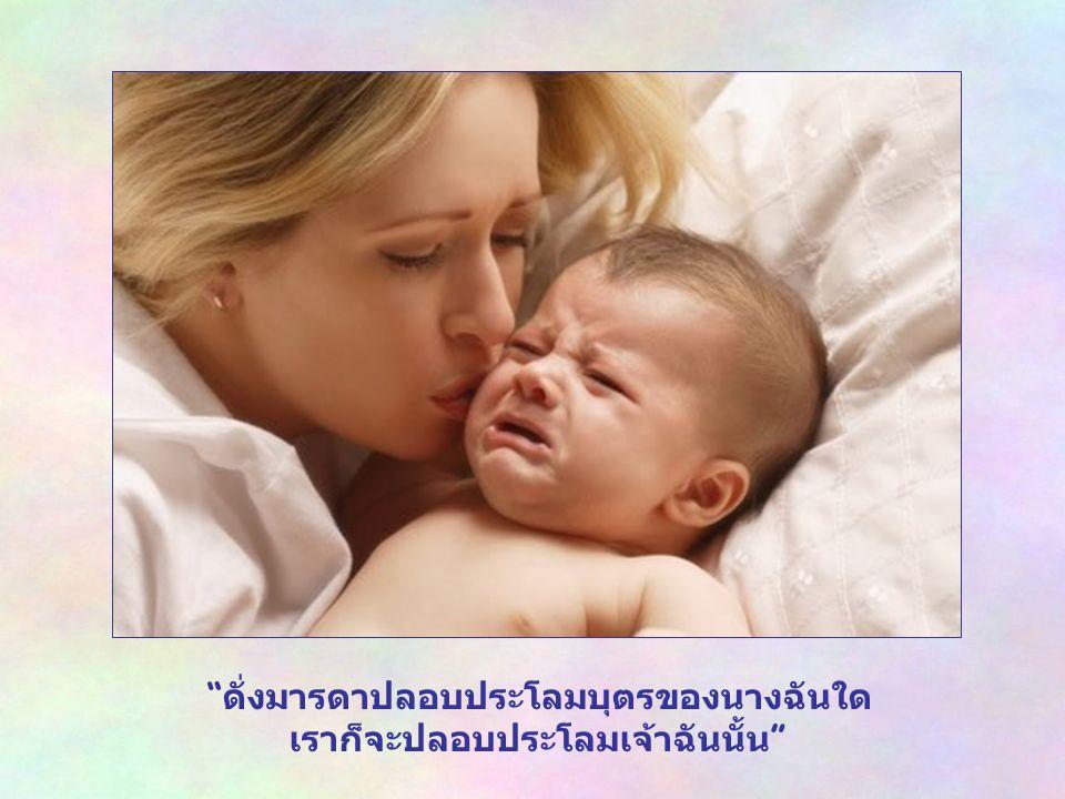 พระเจ้าข้า โปรดให้ลูกอยู่ในโลกนี้เพื่อเป็นเครื่องหมายที่ มองเห็นได้ถึงความรักของพระองค์ โปรดให้ลูกเป็นอ้อมแขน ของพระองค์ที่จะสวมกอดพวกเขาและกำจัดความอ้างว้างของ โลกให้หมดไปด้วยความรัก