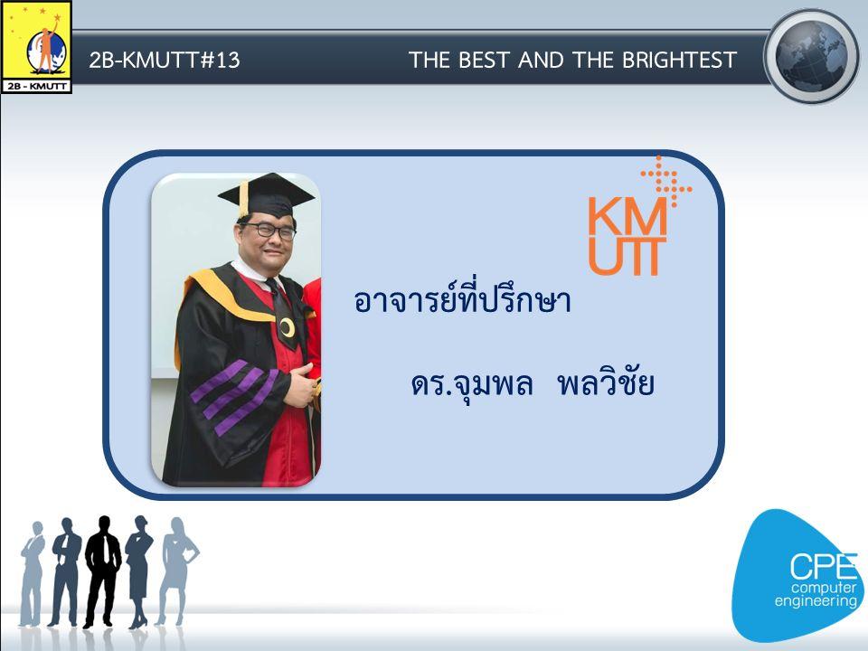 2B-KMUTT#13THE BEST AND THE BRIGHTEST ขั้นตอนการทำคดีศึกษา