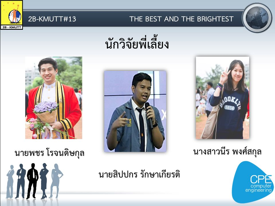 2B-KMUTT#13THE BEST AND THE BRIGHTEST