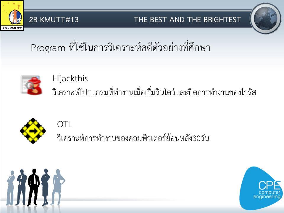 2B-KMUTT#13THE BEST AND THE BRIGHTEST Program ที่ใช้ในการวิเคราะห์คดีตัวอย่างที่ศึกษา Hijackthis วิเคราะห์โปรแกรมที่ทำงานเมื่อเริ่มวินโดว์และปิดการทำงานของไวรัส OTL วิเคราะห์การทำงานของคอมพิวเตอร์ย้อนหลัง30วัน