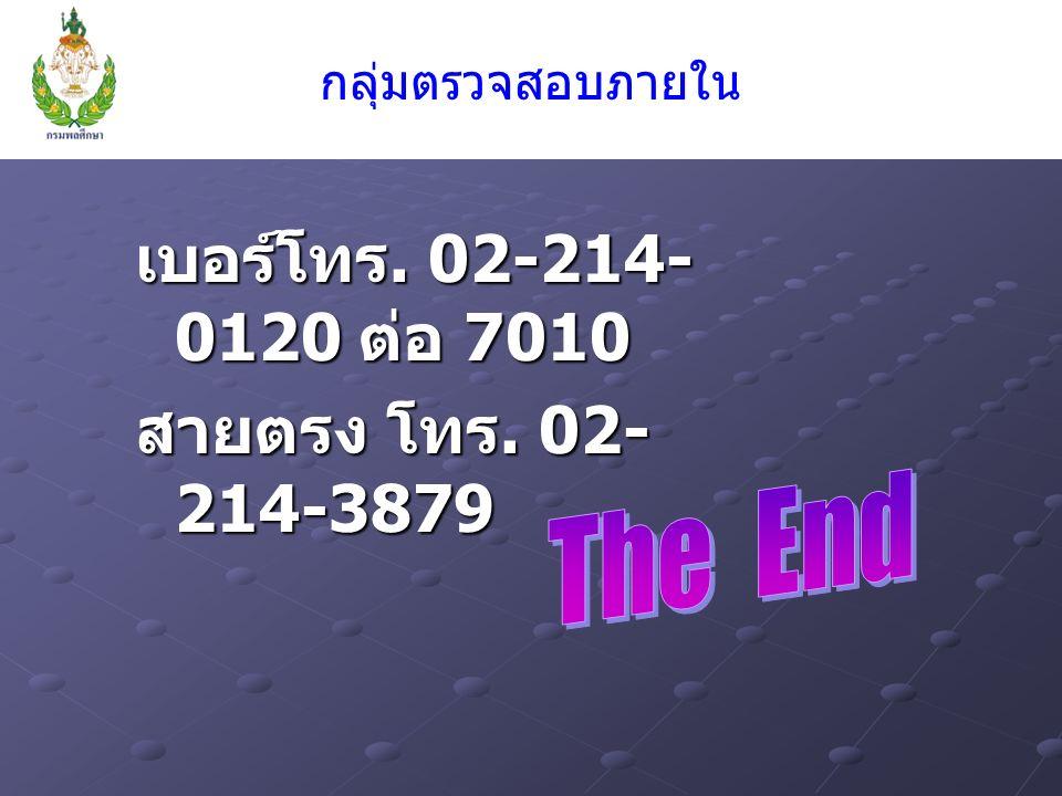 กลุ่มตรวจสอบภายใน เบอร์โทร. 02-214- 0120 ต่อ 7010 สายตรง โทร. 02- 214-3879